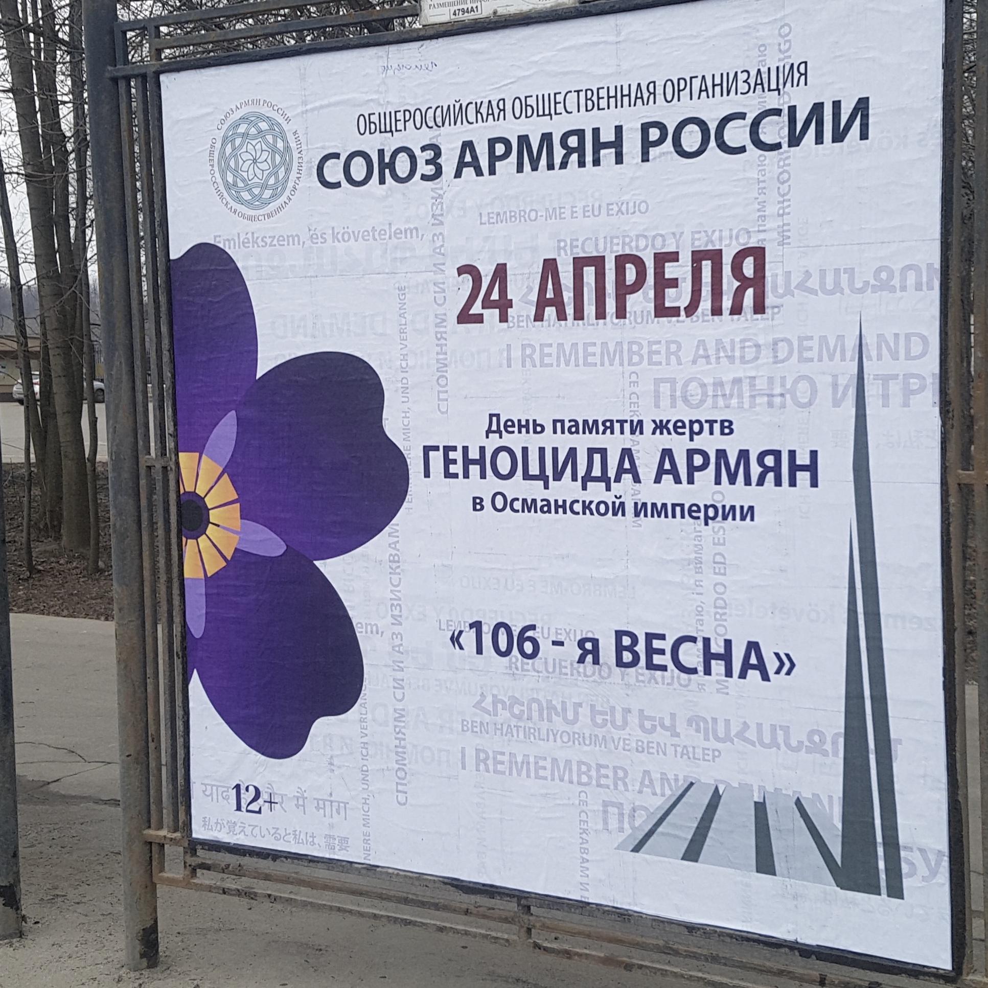 К 106-ой годовщине Геноцида армян в Османской империи Союз армян России разместил билборды в Москве