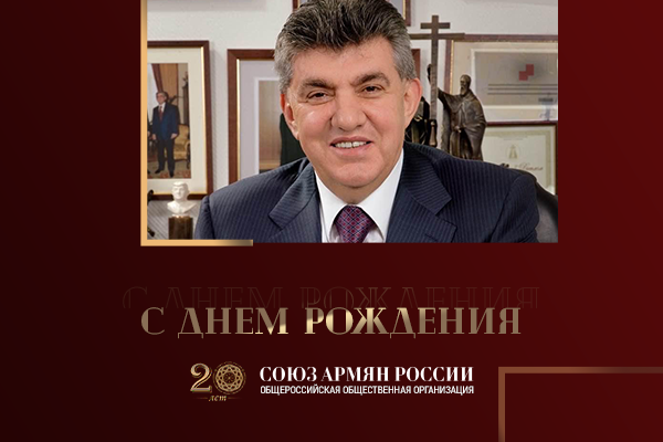 С днём рождения, Ара Аршавирович!
