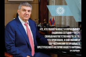 Ара Абрамян: «Те, кто поддерживает и оправдывает Пашиняна сегодня – являются соучастниками величайшего преступления в истории нашего народа»