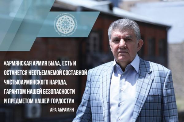 Ара Абрамян: «Подвиг армянских солдат навсегда вписан в историю нашего народа и в нашу память»