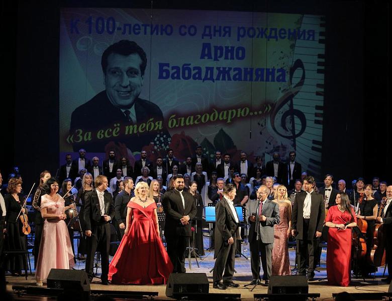 В Пензе состоялся концерт, посвященный 100-летию Арно Бабаджаняна