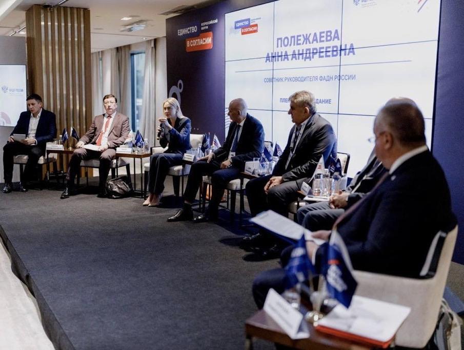 Делегация САР во главе с Ара Абрамяном приняла участие в работе Всероссийского Форума «Единство в согласии»