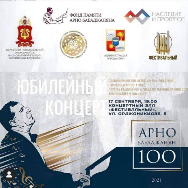 В Сочи прошел концерт, посвященный 100-летию Арно Бабаджаняна (видео)